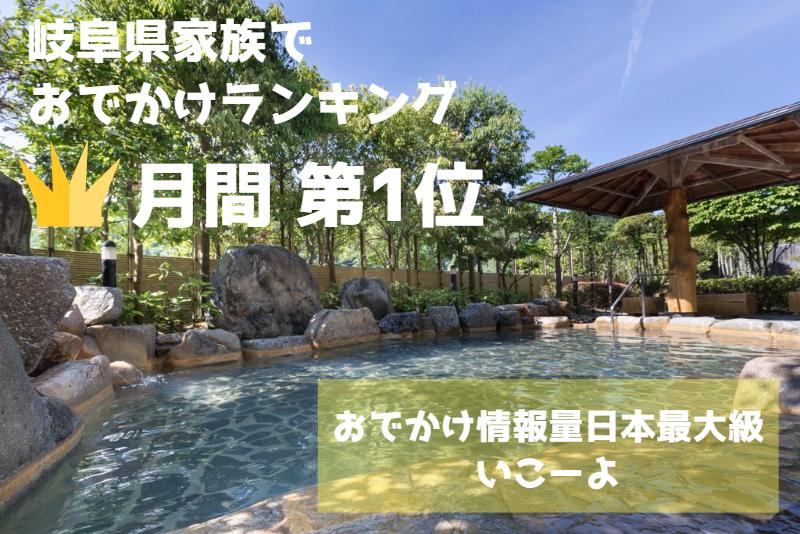 人気おでかけサイト★いこーよ★月間ランキング<岐阜県内1位>になりました!