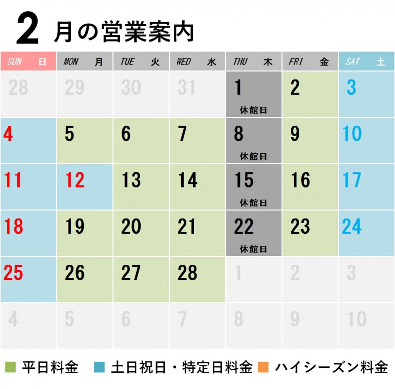 2月・3月の平日営業時間及び休館日変更のお知らせ