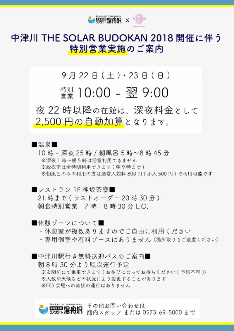 <9/22-23 特別営業実施のご案内> 「中津川THE SOLAR BUDOKAN 2018」開催に伴い 9月22日土曜・23日日曜は朝9時までの営業となります!
