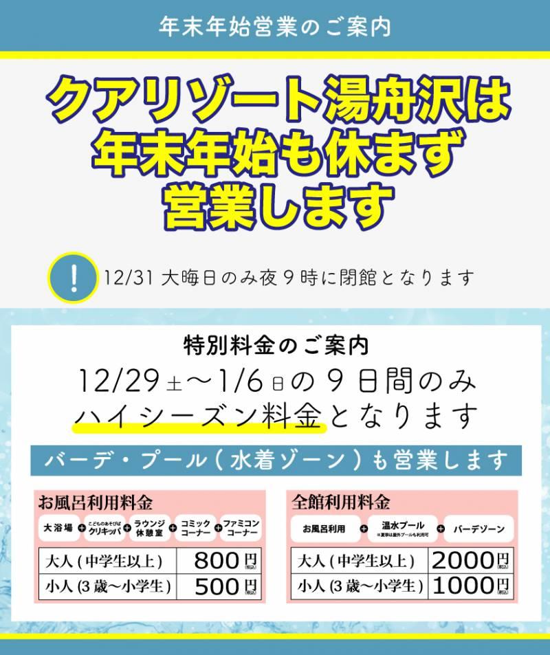 12月29日(土)~1月6日(日)の営業時間・ご利用料金について