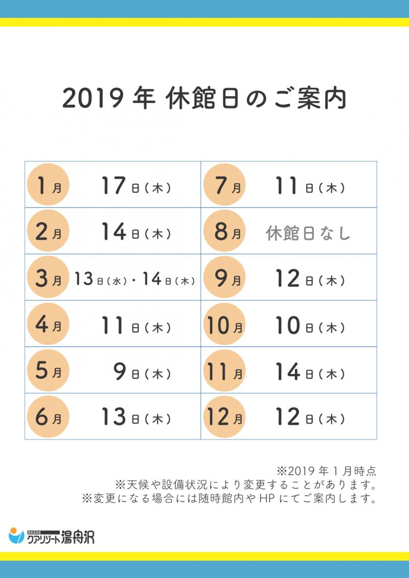 2019年★年間休館日のお知らせ(1月は休まず営業!!)