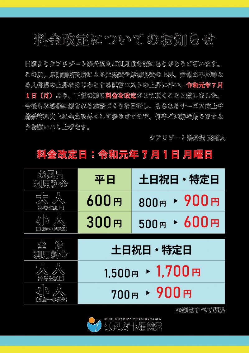【お知らせ】2019年7月1日より料金改定のお知らせ