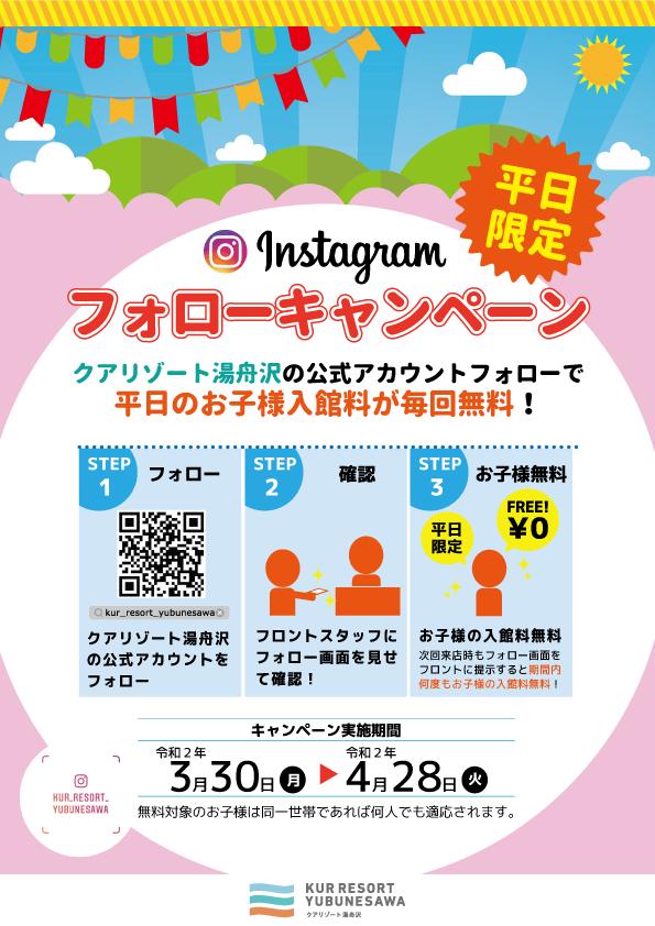 Instagramキャンペーン実施中!お得なクーポンプレゼント☆
