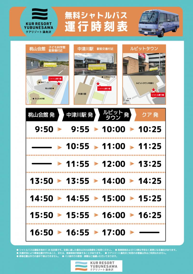巡回シャトルバスが「ルビットタウン中津川」に停車するようになりました!!